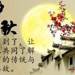 侨南华小全体同仁在此祝贺各界:中秋节快乐